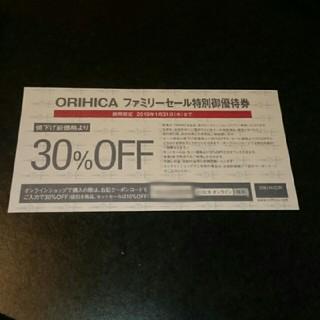 オリヒカ(ORIHICA)のORIHICA ファミリーセール特別御優待券(ショッピング)