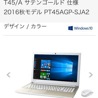 トウシバ(東芝)のdynabook Windows10(ノートPC)