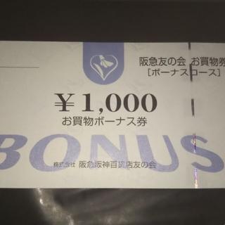 ハンキュウヒャッカテン(阪急百貨店)の阪急友の会  お買物券  4万円  商品券(ショッピング)