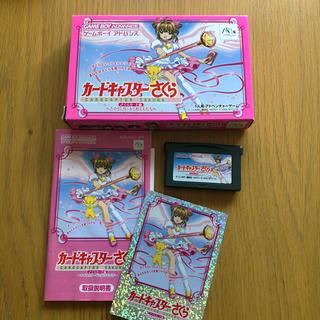 ゲームボーイアドバンス(ゲームボーイアドバンス)のカードキャプターさくら さくらカードとおともだち(携帯用ゲームソフト)