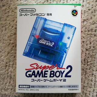 スーパーファミコン(スーパーファミコン)のスーパーゲームボーイ2(家庭用ゲームソフト)