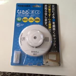 トウシバ(東芝)のTOSHIBA 住宅用火災警報器 なるるボイス(防災関連グッズ)