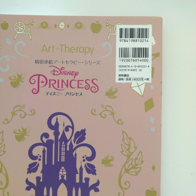 Disney Disney プリンセス 精密塗絵アートセラピーシリーズ 塗り絵の