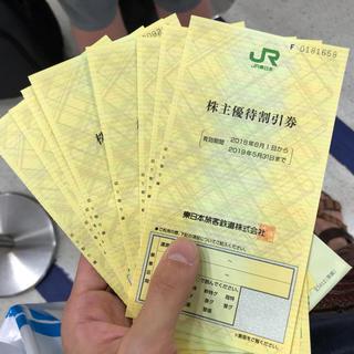 ジェイアール(JR)の【値下げ不可】JR東日本株主優待券(鉄道乗車券)