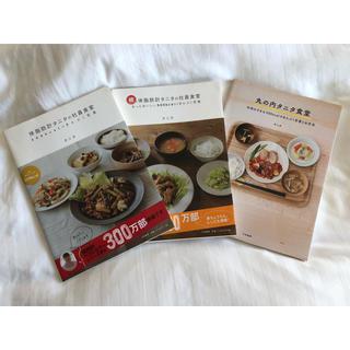タニタ(TANITA)の体脂肪計タニタの社員食堂 レシピ本 3冊セット(住まい/暮らし/子育て)
