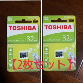 トウシバ(東芝)の【2枚セット】★新品★クラス⑩★東芝★microSD 32GB★(その他)