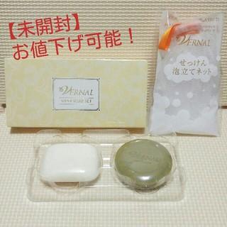 ヴァーナル(VERNAL)のヴァーナル 石鹸 ミニソープセット 泡立てネット付き(洗顔料)