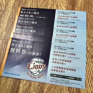 サイタマセイブライオンズ(埼玉西武ライオンズ)の株主さまご優待 無料券 西武ホールディングス(野球)