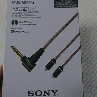 SONY MUC-M12SB1 キンバーケーブル(ヘッドフォン/イヤフォン)
