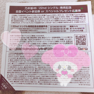 ノギザカフォーティーシックス(乃木坂46)の乃木坂46 全国握手会券(アイドルグッズ)