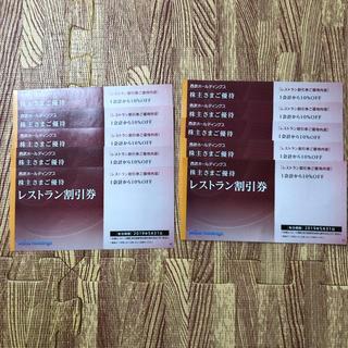 セイブヒャッカテン(西武百貨店)の株主さまご優待 レストラン割引券 10枚(レストラン/食事券)