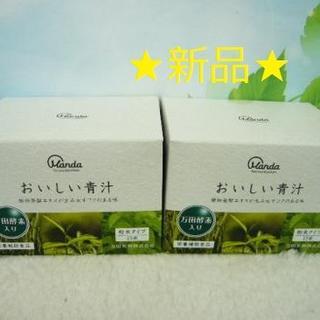 万田酵素 おいしい青汁 2箱セット✨(その他)