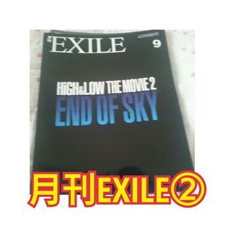 エグザイル トライブ(EXILE TRIBE)の月刊EXILE②(男性タレント)