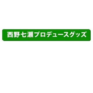 ノギザカフォーティーシックス(乃木坂46)のピロー スティック タオル 乃木坂 西野七瀬(アイドルグッズ)