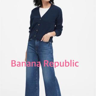 バナナリパブリック(Banana Republic)の【今期】バナナ リパブリック ブークレカーディガン(カーディガン)