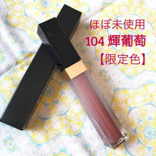 スック(SUQQU)のSUQQU アイシャドウ 104輝葡萄 ほぼ未使用(アイシャドウ)