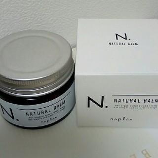 ナプラ(NAPUR)の新品未使用 n. ナプラ エヌドット ナチュラルバーム 45g ヘアワックス(ヘアワックス/ヘアクリーム)