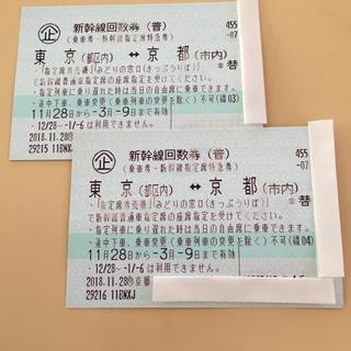 ジェイアール(JR)の新幹線 東京都区内⇆京都市内  指定席回数券  2枚(鉄道乗車券)