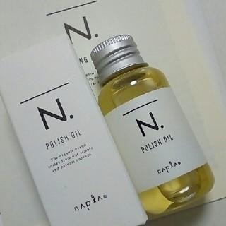 ナプラ(NAPUR)の新品未使用 n. ナプラ エヌドット ポリッシュオイル 30ml(オイル/美容液)