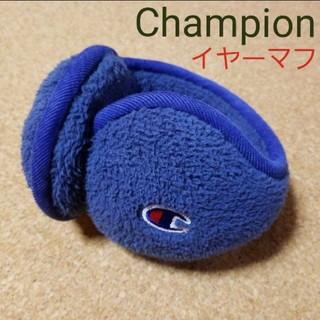 チャンピオン(Champion)のチャンピオン 耳あて(イヤーマフ)