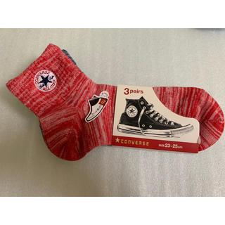 コンバース(CONVERSE)のコンバース 靴下 3足セット(ソックス)