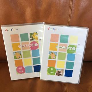 ヤマハ CD DVDセット おんがくなかよしコース(キッズ/ファミリー)