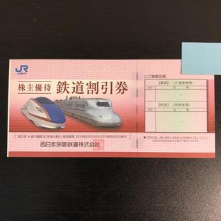 ジェイアール(JR)のJR西日本 株主優待券(鉄道乗車券)