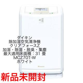 ダイキン(DAIKIN)のダイキン 除加湿空気清浄機 クリアフォースZ MCZ70T-W 新品未開封(空気清浄器)
