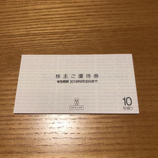 ハンキュウヒャッカテン(阪急百貨店)の阪急 阪神 H2Oリテーリング 株主優待券 10枚(ショッピング)