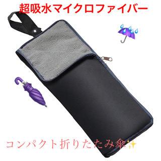 超 吸水 マイクロファイバー 折り畳み傘 用 傘カバー レギュラー 25cm(傘)