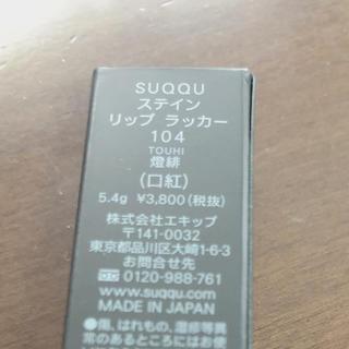 スック(SUQQU)のステインリップラッカー 104 燈緋(口紅)