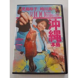 児島玲子日本100魚種制覇の旅in沖縄本島(釣り糸/ライン)