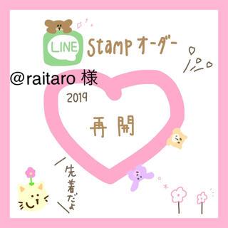 @raitaro 様 LINEスタンプオーダー(オーダーメイド)