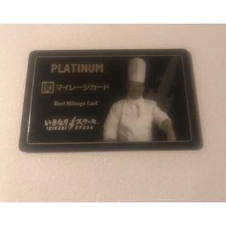いきなりステーキ  プラチナ カード ゴールド 肉マネー(その他)