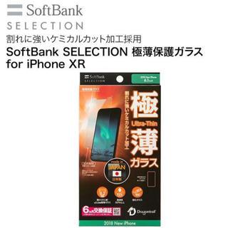 ソフトバンク(Softbank)の極薄保護ガラス ソフトバンクセレクション(保護フィルム)