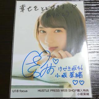 欅坂46(けやき坂46) - 💫激レア 早い者勝ち‼️ 小坂菜緒 HUSTLE PRESS WEB 購入特典