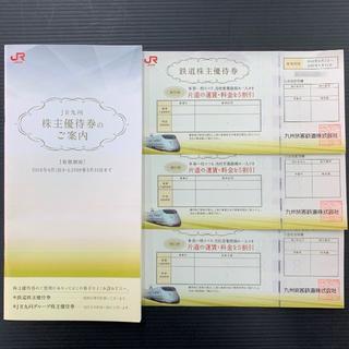ジェイアール(JR)のJR九州 株主優待券3枚+JR九州グループ株主優待券冊子(鉄道乗車券)