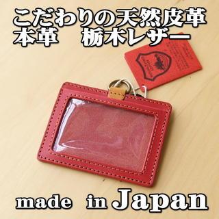 トチギレザー(栃木レザー)の栃木レザー 日本製 本革 牛革 パスケース IDケース レッド Y03(名刺入れ/定期入れ)