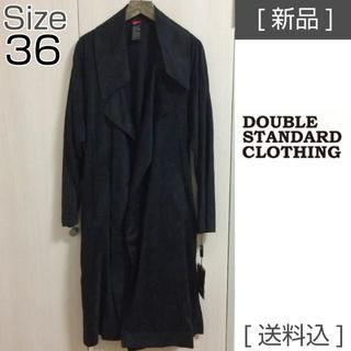 ダブルスタンダードクロージング(DOUBLE STANDARD CLOTHING)の【新品・送料込】ダブルスタンダードクロージング ロングガウンコート 36(ロングコート)