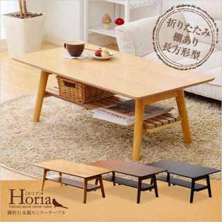 再入荷★  棚付き脚折れ木製センターテーブル(長方形型ローテーブル)(ローテーブル)