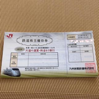 ジェイアール(JR)のJR九州 株主優待券 3枚(鉄道乗車券)
