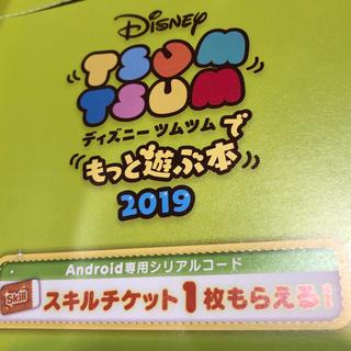 ディズニー(Disney)のツムツム スキルチケット アンドロイド専用有効期限2020年(その他)