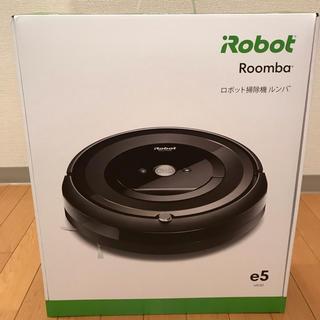 アイロボット(iRobot)の【新品未使用】 iRobot Roomba ロボット掃除機 ルンバ e5(掃除機)