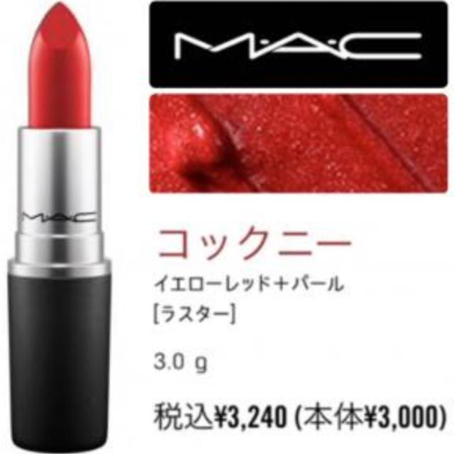 リップ 値段 mac