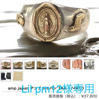 アンプジャパン(amp japan)のアンプジャパン シルバーリング マリア リング amp japan(リング(指輪))