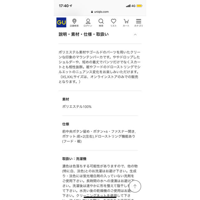 GU(ジーユー)の専用!1/27まで取り置き!!GUマウンテンパーカーベージュXL新品未使用 メンズのジャケット/アウター(マウンテンパーカー)の商品写真