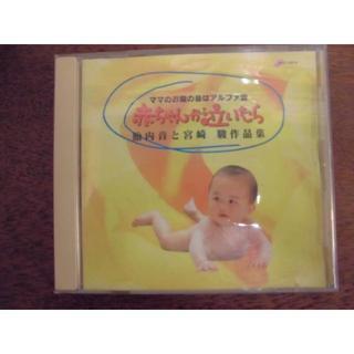 赤ちゃんが泣いたら 胎内音と宮崎駿作品集(キッズ/ファミリー)