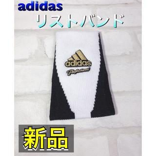 アディダス(adidas)のadidas アディダス スポーツ用 リストバンド(バングル/リストバンド)