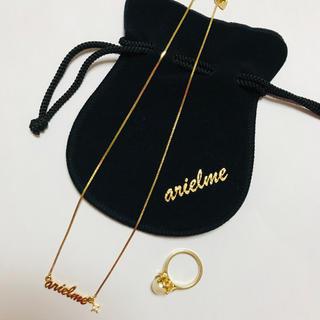 ナイガイ(NAIGAI)のアリエルミー  ネックレス 指輪セット  道端カレン ブランド  新品(ネックレス)