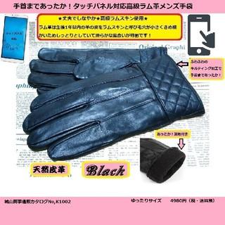 本日限定値下げ5378→1800タッチパネル対応高級ラム革手袋メンズ黒Fフリー(手袋)